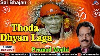Thoda Dhyan Laga - Pramod Medhi   Sai Ke Charanon Mein   JUKEBOX   Best Hindi Sai Bhajans