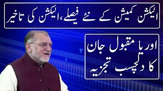 Harf E Raaz | Election Commission New Decision | 13 June 2018 | Neo News