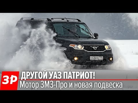 150 КОБЫЛ! УАЗ Патриот с мотором ЗМЗ-Про первый тест / UAZ Patriot test drive