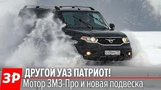 УАЗ Патриот 2019 с мотором ЗМЗ
