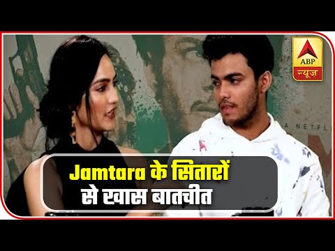 Jamtara Actors Share Their Experience Of Working In Netflix's Web Series | ABP News