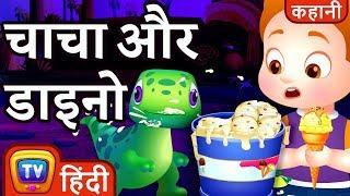 चाचा और डाइनो (ChaCha's Dino Day) - ChuChu TV Hindi Kahaniya