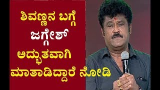 Jaggesh Amazing Speech in Mass Leader Audio Release Function | Shivaraj Kumar