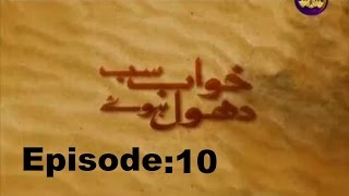 Khwab Sab Dhool Huwe Episode 10   Full Episode in HD   Drama  PTV Home