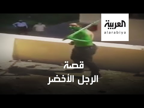 مشاهد للرجل الأخضر قبيل مقتله في مصر  - نشر قبل 4 ساعة