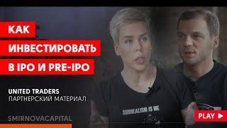 Как инвестировать в IPO и pre-IPO // Наталья Смирнова