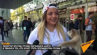 Опрос в Тбилиси: кто хочет стать президентом?