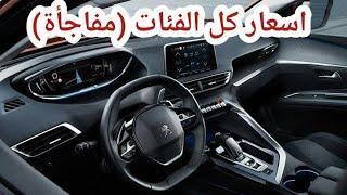 سعر بيجو 3008 موديل 2020 3008 peugeot 2020 active allure gt line egypt