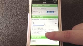 JR東日本 列車運行情報 プッシュ通知アプリ / iPhoneアプリ