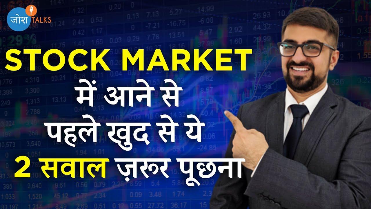Investing और Trading का पूरा गणित समझो 📊| Investing vs. Trading |  @Neeraj Arora  | Josh Talks Hindi