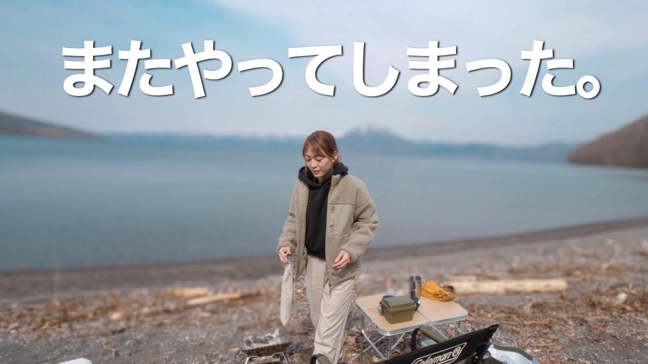 【大失態】北海道の湖畔で迎える最高のキャンプ動画のはずが…