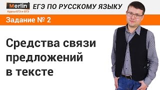 Задание № 2 ЕГЭ по русскому языку: Средства связи предложений в тексте