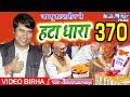 #Birha - कश्मीर की पूरी कहानी - हटा धरा 370 - #Vijay Lal Yadav - Bhojpuri Birha 2019. Mp3