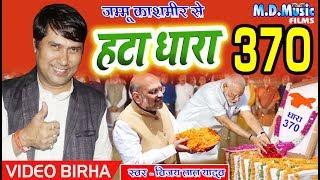 Gambar cover #Birha - कश्मीर की पूरी कहानी - हटा धरा 370 - #Vijay Lal Yadav - Bhojpuri Birha 2019.