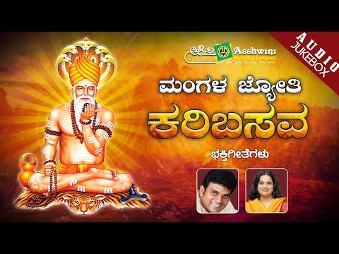 Karamugivenu Karibasava | Kannada Devotional Songs | Bhakti Geetegalu