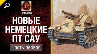 Новые немецкие ПТ САУ - Будь Готов - обзор ветки от Evilborsh [World of Tanks]