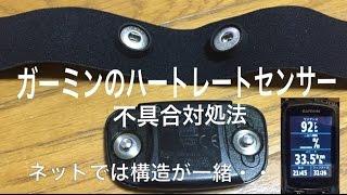 ガーミン ハートレートセンサーの不具合対処法【ロードバイク】