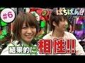 【第1,3木曜 更新】【SKE48】ゼブラエンジェルのガチバトル「ぱちばん!!」#6