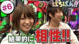 【第1,3木曜 更新】【SKE48】ゼブラエンジェルのガチバトル「ぱちばん!!」#6 thumbnail