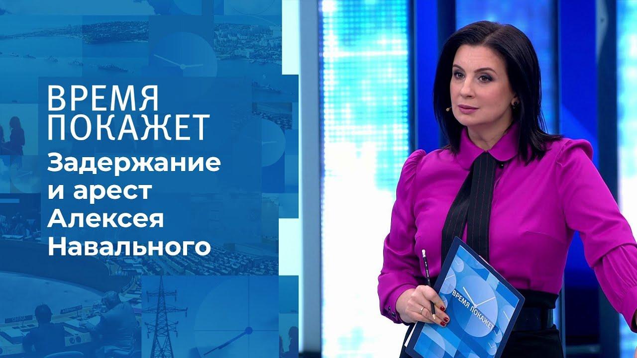 Время покажет выпуск от 19.01.2021 Задержание Навального.