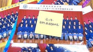 Publication Date: 2019-02-18   Video Title: 仁愛堂田家炳中學 畢業班片(2019)---這三年,我們一起