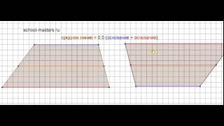 Теорема о средней линии трапеции