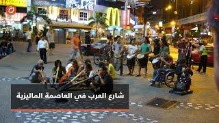 """تعرّفوا على شارع العرب في العاصمة الماليزية... شارع التسوّق و""""الماساج"""""""