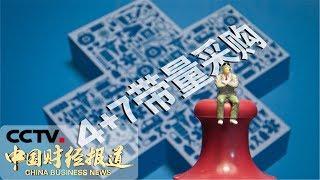 《中国财经报道》 20190924 17:00| CCTV财经