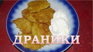 Картофельные драники (деруны, оладьи). Простой рецепт драников из картошки.