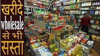 Cheaper market than sadar bazar   To buy home use goods   urban hill