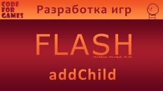 Разработка игр во Flash. Урок 12: addChild (Action Script 3.0)