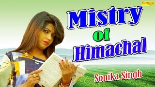 Mistry of Himachal Raju Punjabi Annu Kadyan Mp3 Song Download