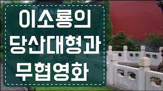 이소룡의  당산대형과 무협영화