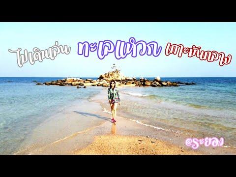 ทะเลแหวก!!! ใกล้แค่นี้ @เกาะมันกลาง จ.ระยอง