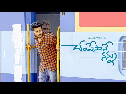 Champesave Nannu - New Telugu Independent Film Trailer 2019