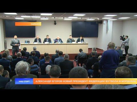 Александр Егоров новый президент федерации футбола Мордовии