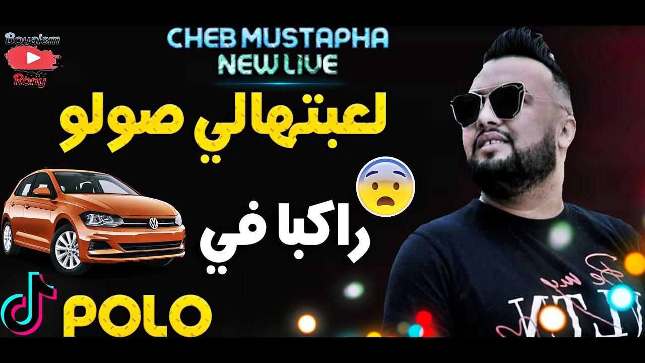 Cheb Mustapha 2020 Tgoli Rani Solo Hiya Rakba Fi Polo ( سمحيلي يا ما ) New Live