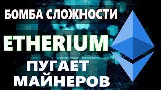 БОМБА СЛОЖНОСТИ ЭФИРА НАСТОРАЖИВАЕТ МАЙНЕРОВ
