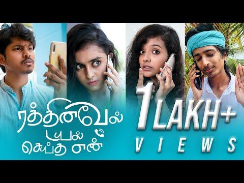 Rathinavel Dial Seitha Yenn | Karthik Dial Seytha Yenn Spoof | Gautham Menon | STR | Kalakki