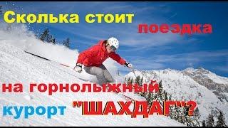 видео Сколько стоит зимний отдых в горнолыжном курорте Армении?