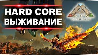 Приручение голема. HardCore выживание на Scorched Earth без модов в ARK (#7 стрим)
