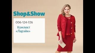 Комлект «Ларэйн». Shop & Show (мода)