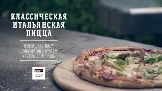 Классическая итальянская пицца на гриле (рецепт)