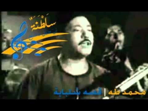 محمد طه -  قصة شلباية كاامله - YouTube.FLV