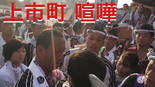 上市町 喧嘩 だんじり 事故 泉大津 2017年 thumbnail