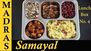 Lunch Box Recipe in Tamil No. 4 | Lemon Rice and Spicy Paneer Roast | Lunch box ideas in Tamil