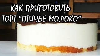 """Как приготовить торт """"Птичье молоко"""" - в гостях Катя """"Вкусно-вкусно"""""""