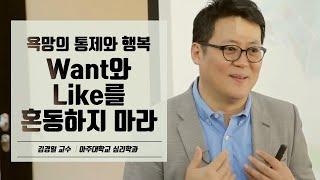 나만 불행한 것처럼 느껴진다면 │아주대학교 김경일 교수