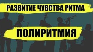 [Уроки полиритмии] - Триоль в четвертной триоли