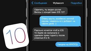 Что ждать от iOS 10?